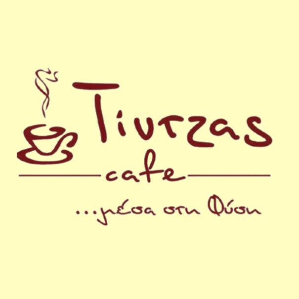 καφετέριες στην κερκίνη