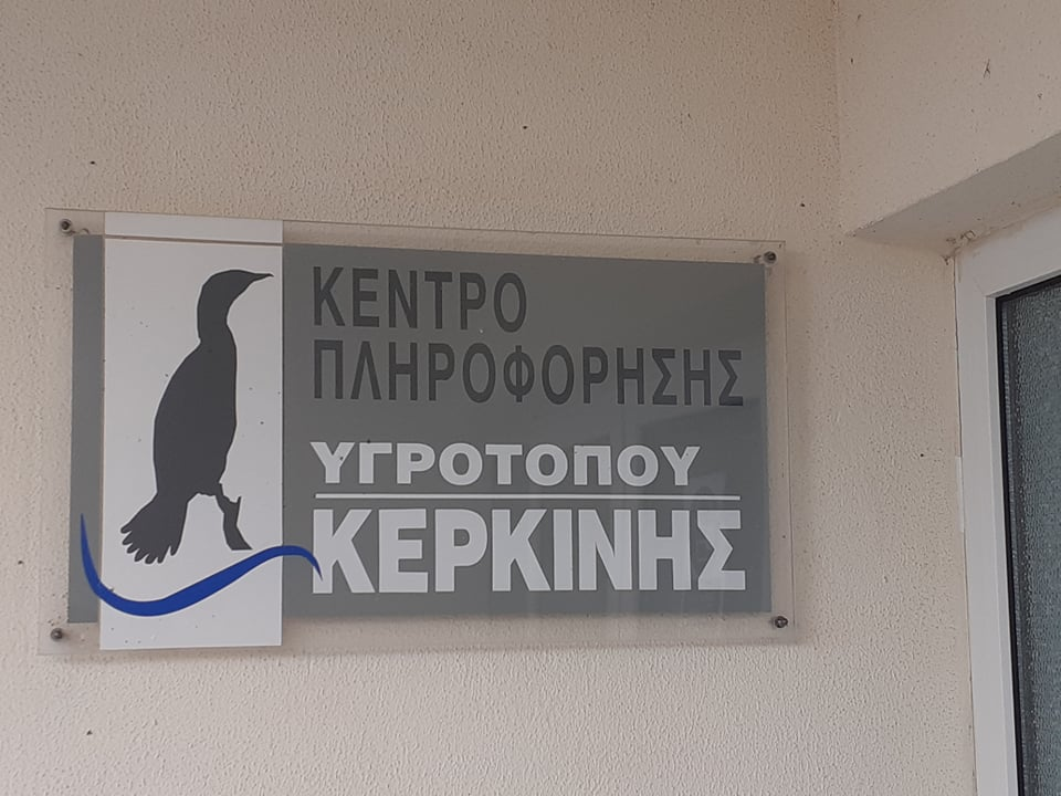 Κέντρο Πληροφόρησης Υγροτόπου